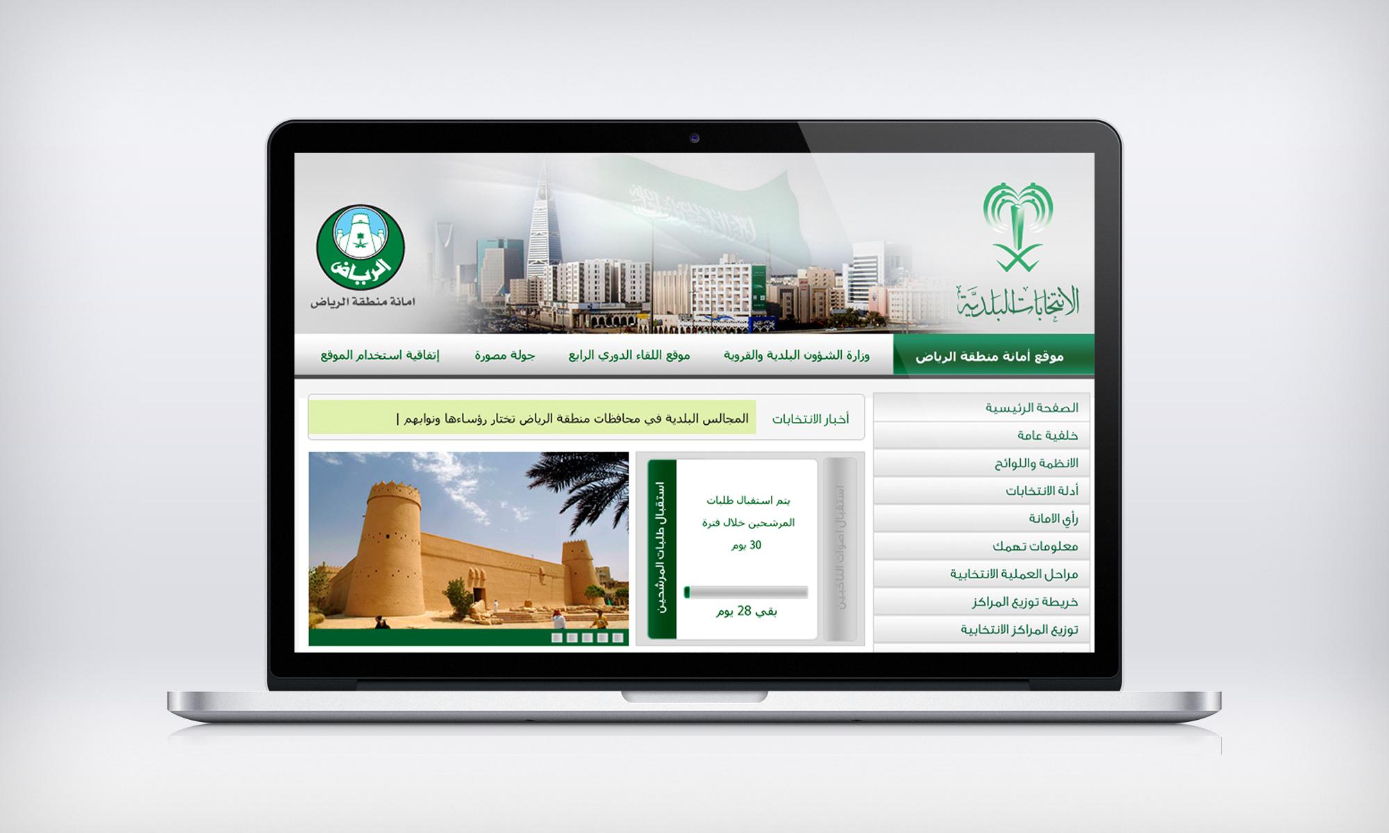KSA Elections Site